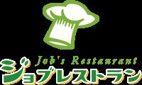ジョブレストラン