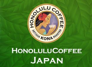 株式会社ホノルルコーヒー ジャパン/コーヒー カフェ ホールスタッフ募集 目指すはカフェチェーンNo.1 !! ハワイの人気店「ホノルルコーヒー」
